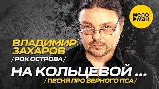 Владимир Захаров (Рок Острова) - На кольцевой (песня про верного пса) - концертное видео 2001г.