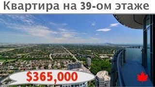 КВАРТИРА ЗА $365,000 тысяч + Мэрилин Монро. 39-ый этаж. Миссиссага, Онтарио, Канада