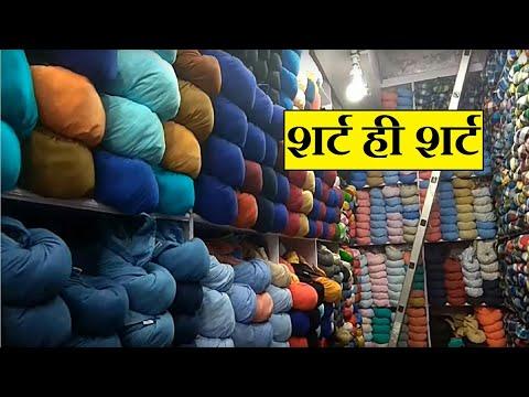 Shirt Manufacturer Delhi !! Shirt Wholesale Market !! Gandhinagar !! Business World !!