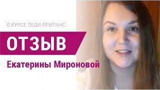 Отзыв о курсе Леди Фриланс от Екатерины Мироновой