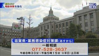 3月4日 びわ湖放送ニュース