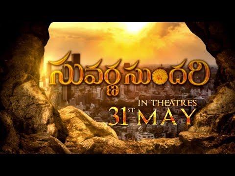 Suvarna Sundhari 1st Audien Review