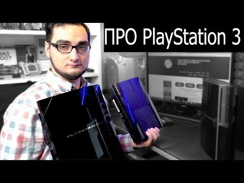 ПРО РАЗЛИЧИЯ PlayStation 3