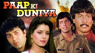 Hindi Action Movie | Paap Ki Duniya | Showreel | Sunny Deol | Chunky Pandey | Bollywood Action Movie