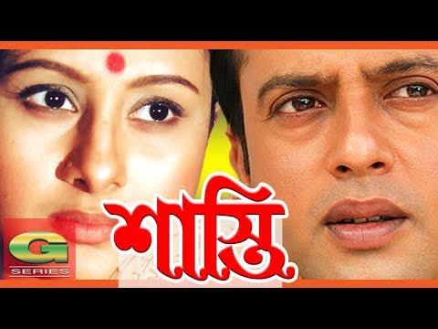 bangla movie shasti punishment শাস্তি riaz purni