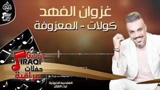 غزوان الفهد - كولات و المعزوفة    اغاني و حفلات عراقية 2017 تحميل MP3