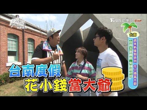 食尚玩家 x 台南美食小吃 (全集)