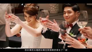 婚錄推薦/大溪威斯汀純宴客/台灣哈薩克聯姻/Shane+Polla