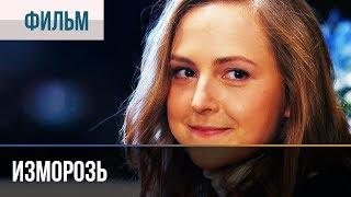 ▶️ Изморозь | Фильмы и сериалы - Русские мелодрамы