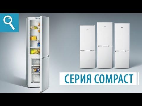 Холодильники ATLANT серии 4200 СOMPACT