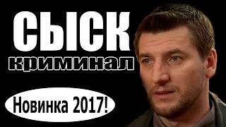 СЫСК 2017 криминал 2017, новинки фильмов, русские фильмы