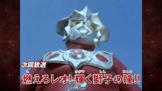 新ウルトラマン列伝 第14話 「燃えろレオ!輝く獅子の瞳!!」次回予告