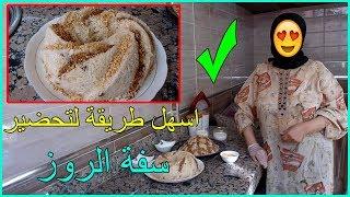 سفة الروز لذيذة ومعلكة والأهم سريعة التحضير