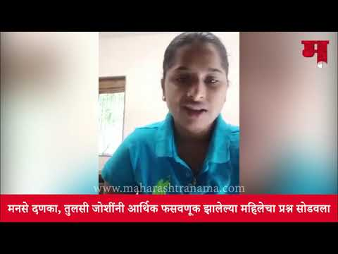 MNS effect – Tulsi Joshi solved a problem of financially cheated women