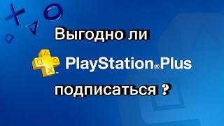 Выгодно ли подписаться на PS Plus?