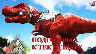 ARK: Survival Evolved: ПОДГОТОВКА К ТЕК ПЕЩЕРЕ