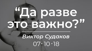Виктор Судаков - Да разве это важно?