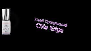 Клей Прозрачный Силия Эдж (Cilia Edge glue)