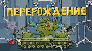 Перерождение Кв-6 - Мультики про танки