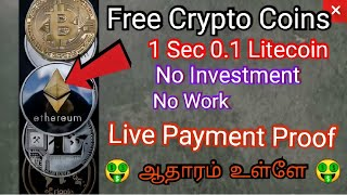 How to Earn 1 Litecoin per day using simple tricks tamil🤑Earn unlimited Litecoin for free in Tamil🤑🤑
