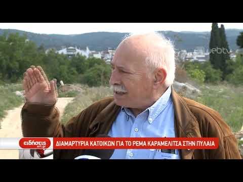 Διαμαρτυρία κατοίκων για το ρέμα Καραμελίτσα στην Πυλαία | 18/04/2019 | ΕΡΤ