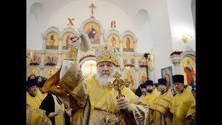 Патријарх Кирил молио се за јединство Православне Цркве и њено очување од подела и раздора | Kholo.pk