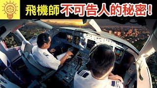 11個航空機師不可告人的秘密曝光!