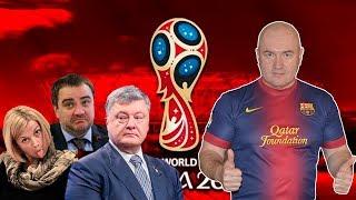 Порошенко запретил украинцам смотреть ЧМ по футболу в России.