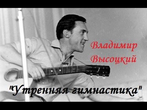 """Владимир Высоцкий - """"Утренняя гимнастика"""" (""""Вдох глубокий, руки шире..."""") (1)"""