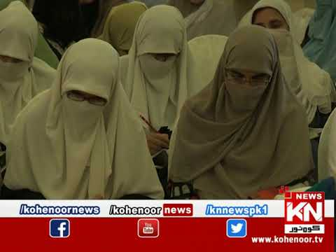 Dora-e-Tafser-e-Quran 01 May 2020 | Kohenoor News Pakistan