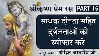 साधक दीनता सहित दुर्बलताओं को स्वीकार करे | Shree Krishna Prem Ras | Part 16