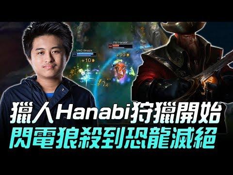 FW vs MAD 獵人Hanabi狩獵開始 閃電狼殺到恐龍滅絕!Game3