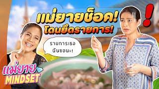 เปิดเมนูลับจากต้นตำรับอาหารไทย | แม่ยาย MINDSET
