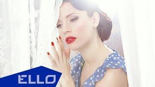 Kira Berry - Нежность / ELLO UP^ /
