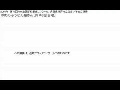 神戸市立住吉小学校 ゆめのふうせん屋さん(ブロックコンクール)