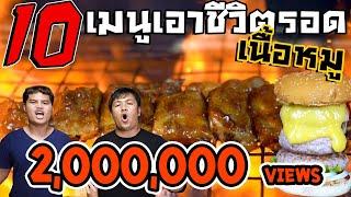 Food of survival: 10 เมนูเอาชีวิตรอดด้วยเนื้อหมู - dooclip.me