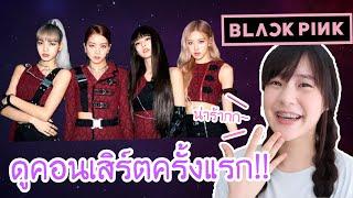 เมจิไปดูคอนเสิร์ต Blackpink ครั้งแรกในชีวิต!! | Meijimill