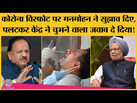 स्वास्थ्य मंत्री Harsha Vardhan ने Manmohan Singh के  PM Modi को पत्र का तंज भरा जवाब दिया   Covid