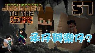 【Minecraft】Journey To The Core 地心探險 模組生存 #57 - 玩到生BB?做哂全版任務!