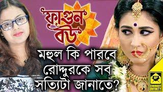 ADVANCE TWIST] Mahul Ki Joy Korte Parbe Sasurir Mon? | Phagun Bou