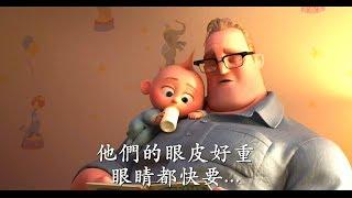 超人特攻隊 2   HD首版中文電影預告 (Incredible 2)