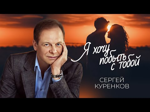 Сергей Куренков - Я хочу побыть с тобой (16+)