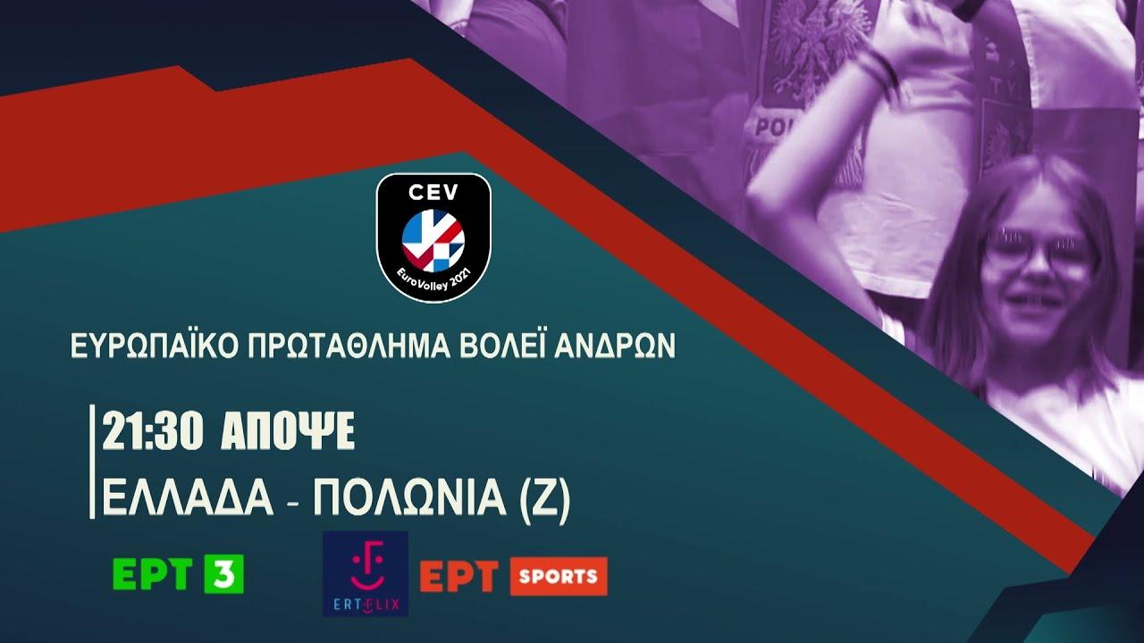 Ευρωπαϊκό Πρωτάθλημα Βόλεϊ | Ελλάδα – Πολωνία | 05/09, 21.30 | ΕΡΤ3