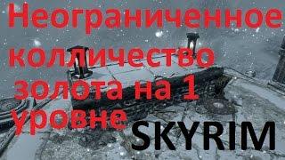 Skyrim, богач на 1 уровне ...