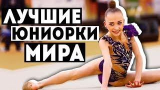 ЛУЧШИЕ ЮНИОРКИ МИРА 2018   Конкуренция сборной России по художественной гимнастике
