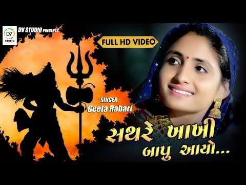 Download Sathare Khaki Bapu Aaya II Geeta Rabari II New Gujarati Song II Bhakti Song HD Mp4 3GP Video and MP3