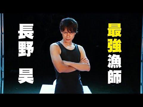 HowFun / 最強漁師,長野昊!!!