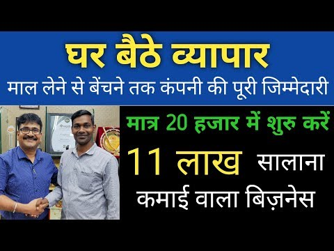 mp4 New Business Ideas 2019 In Hindi, download New Business Ideas 2019 In Hindi video klip New Business Ideas 2019 In Hindi