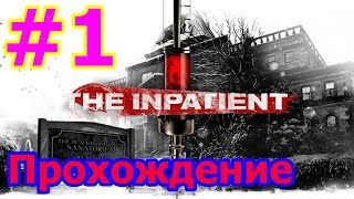 🔴THE INPATIENT (ПАЦИЕНТ) ПРОХОЖДЕНИЕ НА PSVR #1 - ПСИХУШКА🔴