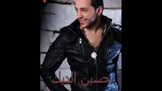 اغاني حصرية ( حسين الديك )خليكي حدي / تحميل MP3
